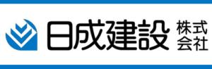 日成建設株式会社