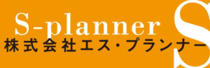 株式会社エス・プランナー