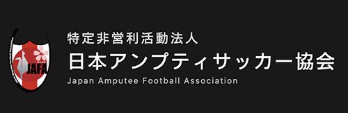 日本アンプティサッカー協会